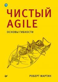 Чистый Agile. Основы гибкости ISBN 978-5-4461-1552-5