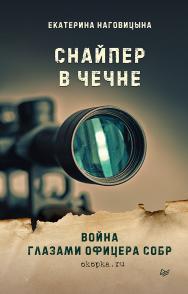 Снайпер в Чечне. Война глазами офицера СОБР ISBN 978-5-4461-1556-3
