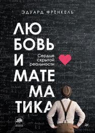 Любовь и математика. Сердце скрытой реальности ISBN 978-5-4461-1578-5