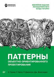 Паттерны объектно-ориентированного проектирования ISBN 978-5-4461-1595-2