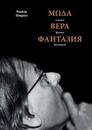 Мода, вера, фантазия и новая физика Вселенной ISBN 978-5-4461-1598-3