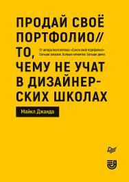 Продай свое портфолио. То, чему не учат в дизайнерских школах ISBN 978-5-4461-1601-0