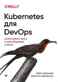 Kubernetes для DevOps: развертывание, запуск и масштабирование в облаке ISBN 978-5-4461-1602-7