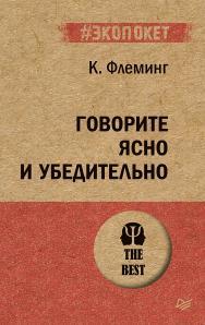Говорите ясно и убедительно (#экопокет) ISBN 978-5-4461-1605-8