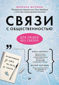 Связи с общественностью для людей без связей ISBN 978-5-4461-1612-6