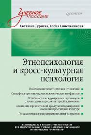 Этнопсихология и кросс-культурная психология. Учебное пособие ISBN 978-5-4461-1613-3