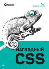 Наглядный CSS/ Пер. с английского С. Черников. — (Серия «Библиотека программиста»). ISBN 978-5-4461-1618-8