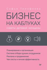 Бизнес на каблуках. Советы деловой женщины ISBN 978-5-4461-1647-8