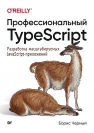 Профессиональный TypeScript. Разработка масштабируемых JavaScript-приложений ISBN 978-5-4461-1651-5