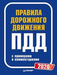 Правила дорожного движения 2020 с примерами и комментариями ISBN 978-5-4461-1652-2