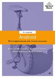 Android. Программирование для профессионалов. 4-е издание. — (Серия «Для профессионалов») ISBN 978-5-4461-1657-7