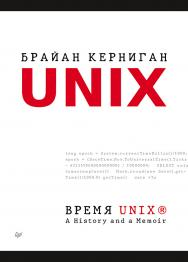 Время UNIX. A History and a Memoir ISBN 978-5-4461-1669-0