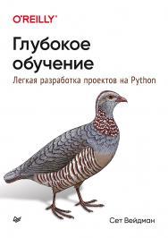 Глубокое обучение: легкая разработка проектов на Python ISBN 978-5-4461-1675-1
