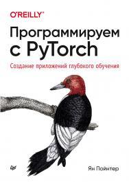 Программируем с PyTorch: Создание приложений глубокого обучения ISBN 978-5-4461-1677-5