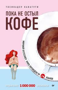 Пока не остыл кофе ISBN 978-5-4461-1679-9