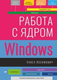 Работа с ядром Windows. — (Серия «Для профессионалов») ISBN 978-5-4461-1680-5