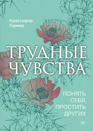 Трудные чувства. Понять себя, простить других ISBN 978-5-4461-1686-7