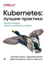 Kubernetes: лучшие практики. — (Серия «Для профессионалов») ISBN 978-5-4461-1688-1