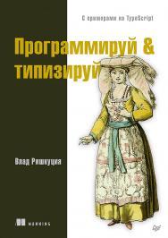 Программируй & типизируй. — (Серия «Библиотека программиста») ISBN 978-5-4461-1692-8