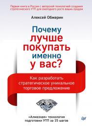 Почему лучше покупать именно у вас? Как разработать стратегическое уникальное торговое предложение ISBN 978-5-4461-1695-9