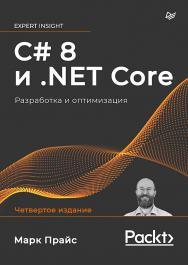C# 8 и .NET Core. Разработка и оптимизация. — (Серия «Для профессионалов»). ISBN 978-5-4461-1700-0