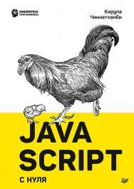 JavaScript с нуля. — (Серия «Библиотека программиста»). ISBN 978-5-4461-1701-7