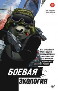 Боевая экология. Как Greenpeace, WWF и другие международные экологические организации подрывают развитие России ISBN 978-5-4461-1723-9