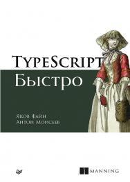 TypeScript быстро.  — (Серия «Для профессионалов») ISBN 978-5-4461-1725-3