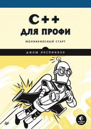 C++ для профи.  — (Серия «Для профессионалов»). ISBN 978-5-4461-1730-7