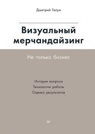Визуальный мерчандайзинг Не только бизнес. ISBN 978-5-4461-1735-2
