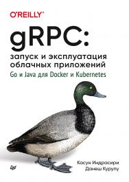 gRPC: запуск и эксплуатация облачных приложений. Go и Java для Docker и Kubernetes. — (Серия «Бестселлеры O'Reilly»). ISBN 978-5-4461-1737-6