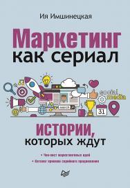 Маркетинг как сериал. Истории, которых ждут. ISBN 978-5-4461-1751-2