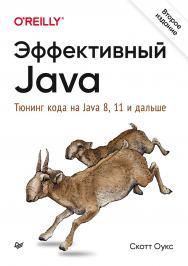 Эффективный Java. Тюнинг кода на Java 8, 11 и дальше. — (Серия «Бестселлеры O'Reilly») ISBN 978-5-4461-1757-4