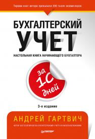 Бухгалтерский учет за 10 дней. 3-е издание, доп. и перераб. ISBN 978-5-4461-1758-1