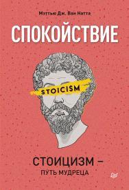 Спокойствие. Стоицизм — путь мудреца. — (Серия «Сам себе психолог») ISBN 978-5-4461-1760-4