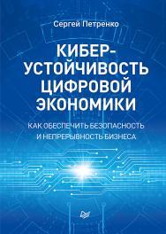 Киберустойчивость цифровой экономики. Как обеспечить безопасность и непрерывность бизнеса. ISBN 978-5-4461-1763-5