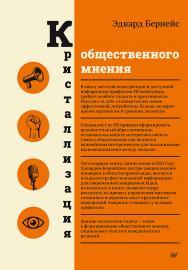 Кристаллизация общественного мнения ISBN 978-5-4461-1781-9
