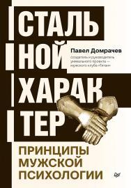 Стальной характер. Принципы мужской психологии. — (Серия «Психология на каждый день») ISBN 978-5-4461-1783-3