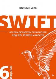 Swift. Основы разработки приложений под iOS, iPadOS и macOS. 6-е изд. дополненное и переработанное ISBN 978-5-4461-1796-3