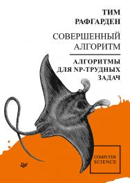 Совершенный алгоритм. Алгоритмы для NP-трудных задач ISBN 978-5-4461-1799-4