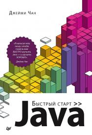 Java: быстрый старт.  — (Серия «Библиотека программиста»). ISBN 978-5-4461-1801-4