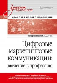 Цифровые маркетинговые коммуникации: введение в профессию. Учебник для вузов ISBN 978-5-4461-1810-6