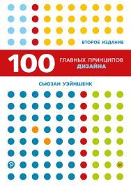 100 главных принципов дизайна. 2-е издание. — (Серия «Современный дизайн»). ISBN 978-5-4461-1830-4