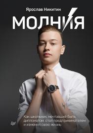 Молния. Как школьник, мечтавший быть дипломатом, стал предпринимателем и изменил свою жизнь. ISBN 978-5-4461-1849-6