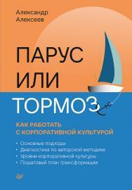 Парус или тормоз: как работать с корпоративной культурой. — (Серия «Бизнес-психология»). ISBN 978-5-4461-1871-7