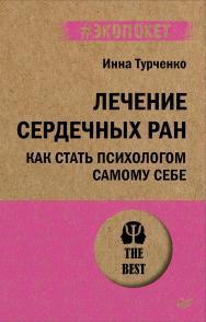 Лечение сердечных ран. Как стать психологом самому себе. — (Серия «#экопокет») ISBN 978-5-4461-1878-6