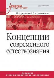 Концепции современного естествознания: Учебник для вузов. — (Серия «Учебник для вузов») ISBN 978-5-4461-9357-8