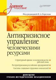 Антикризисное управление человеческими ресурсами: Учебное пособие ISBN 978-5-4461-9371-4