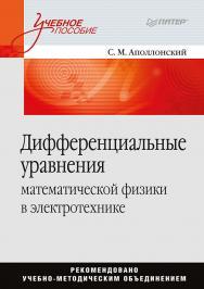 Дифференциальные уравнения математической физики в электротехнике. ISBN 978-5-4461-9420-9