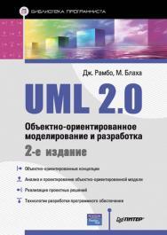 UML 2.0. Объектно-ориентированное моделирование и разработка. 2-е изд. / пер. с англ. ISBN 978-5-4461-9428-5